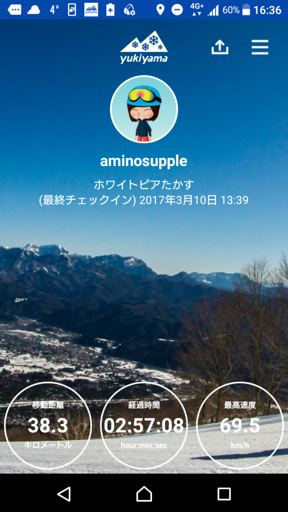 Screenshot_20170310-163656.png