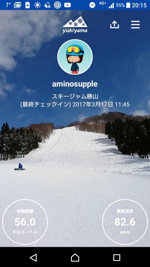 Screenshot_20170317-201546.png