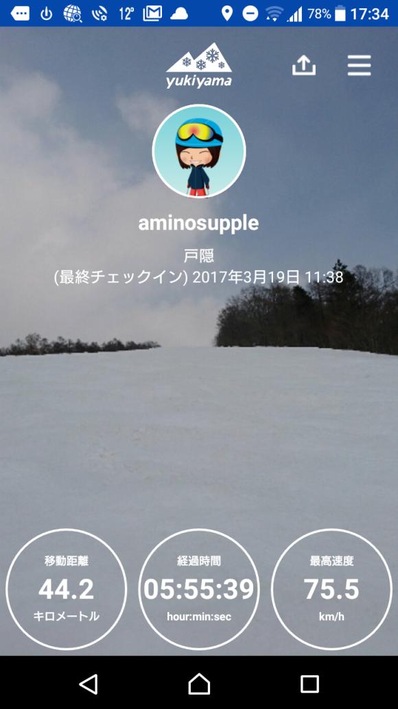 Screenshot_20170319-173427.png