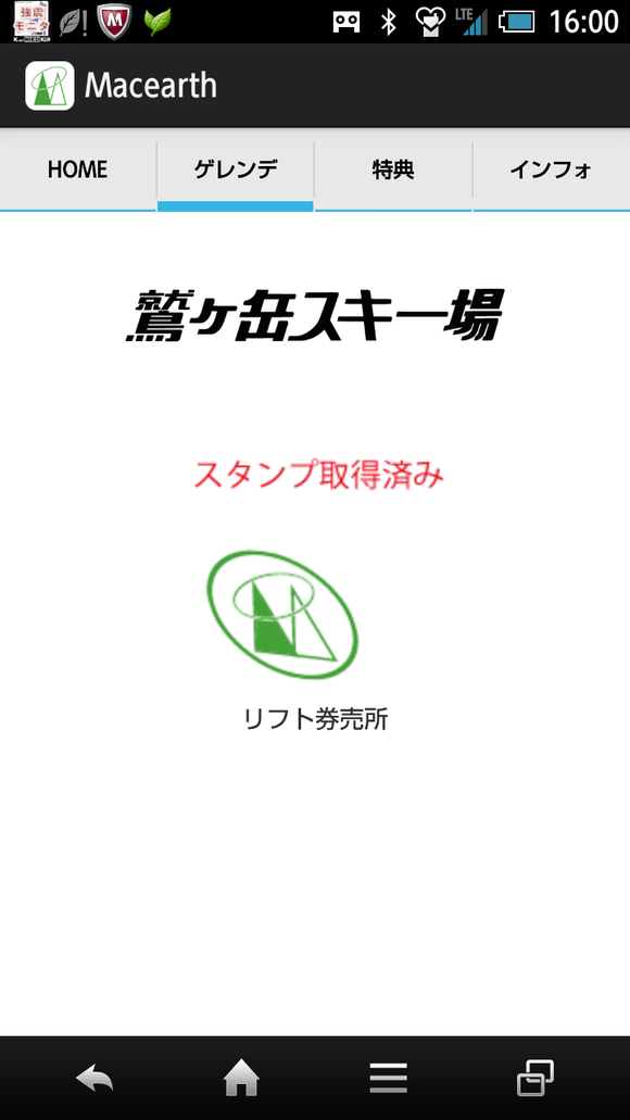 Screenshot_2015-02-02-16-00-55.png