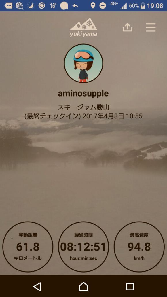 Screenshot_20170408-190806.png