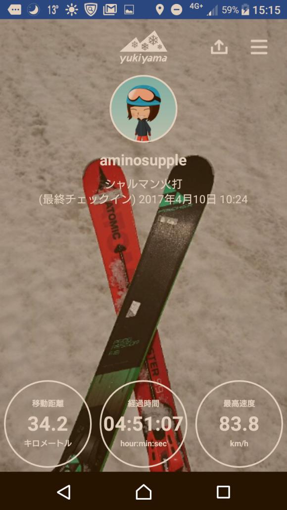 Screenshot_20170410-151551.png