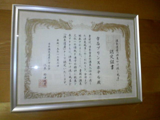 雫石高倉温泉Ⅱ