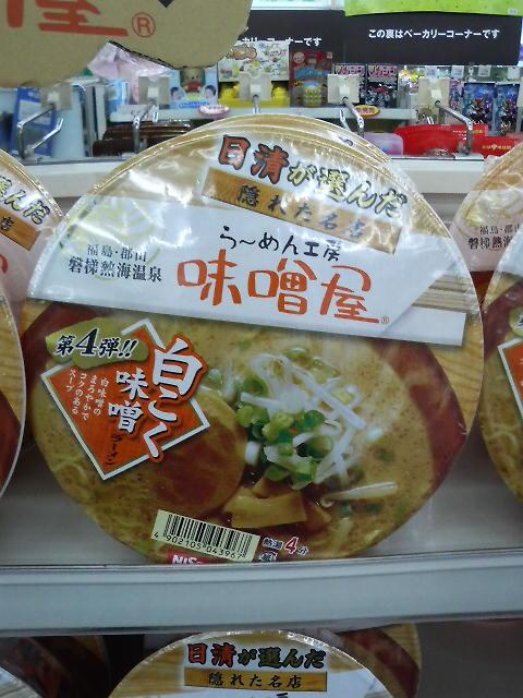 味噌屋カップ麺
