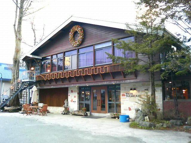 ホテル対岳館