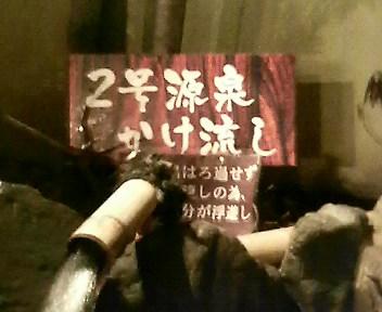 京都桂温泉仁左衛門の湯