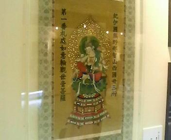 奈良国立博物館西国三十三所