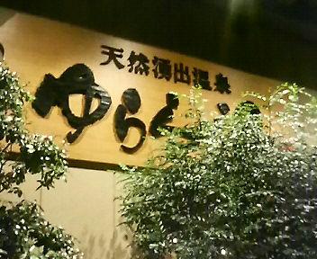 ゆららの湯奈良店