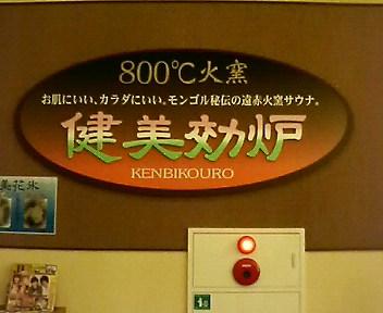 コロナの湯小田原店