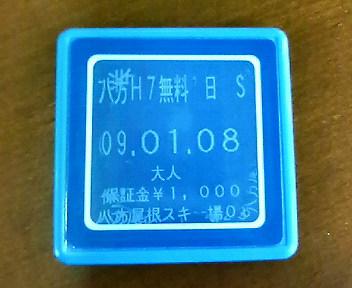 ICチケット