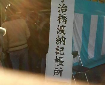 宇治橋渡納記帳所