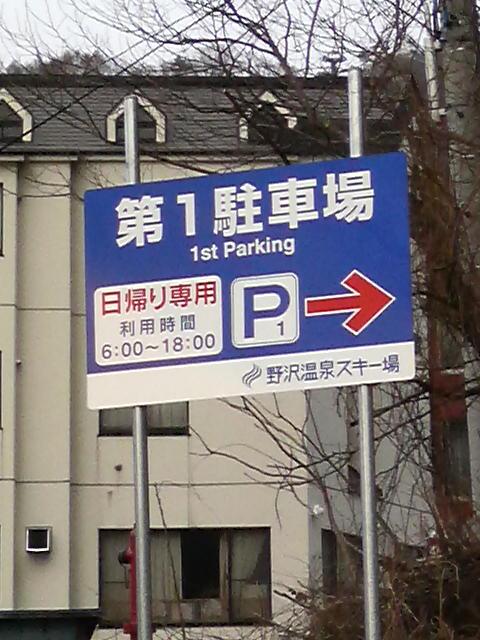 新駐車場2