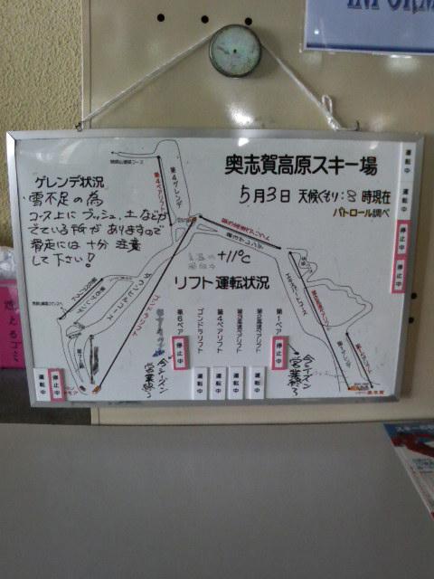 奥志賀滑走状況5月3日