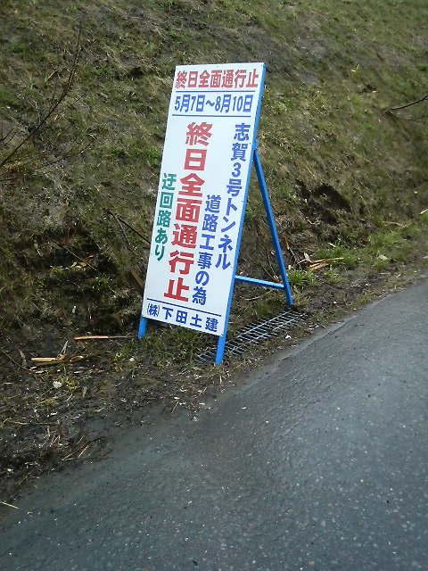 志賀3号トンネル