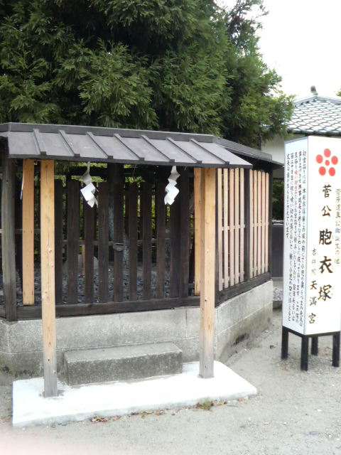 菅公胞衣塚