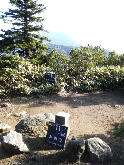 志賀山山頂