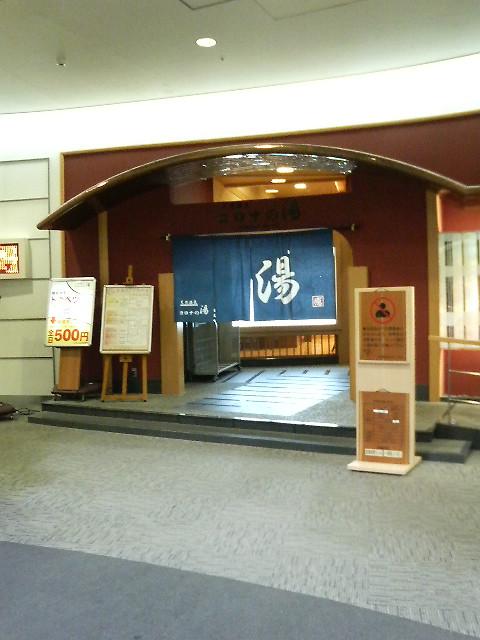 コロナの湯 大垣店