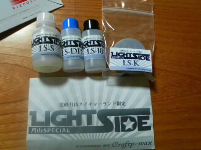 月山スペシャル ライトサイド1