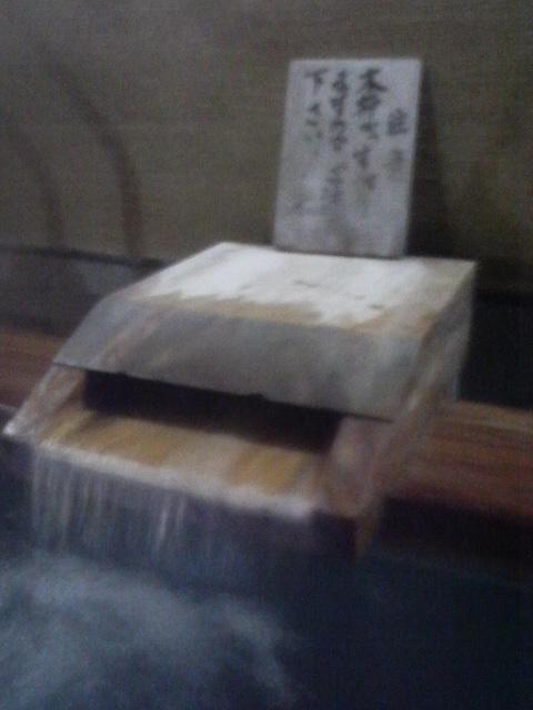 黒羽温泉 五峰の湯