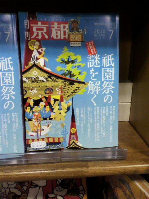 月刊 京都