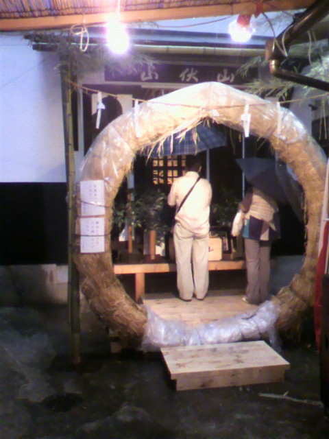 山伏山 茅の輪