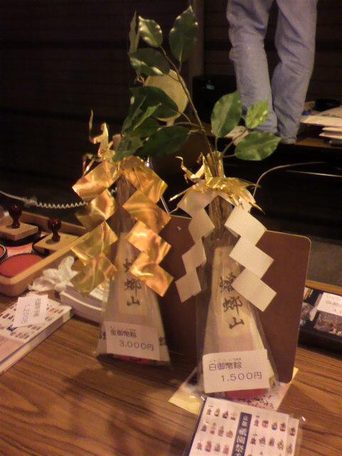蟷螂山 粽