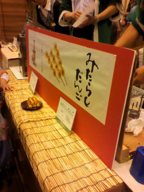 京栗菓匠 若菜屋