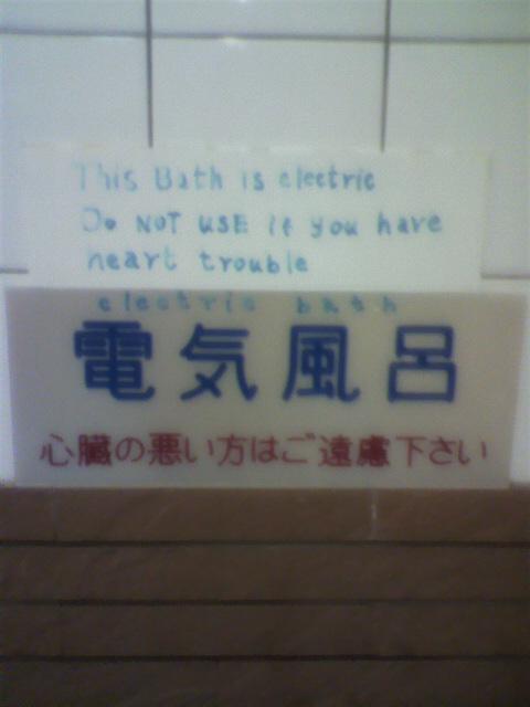 船岡温泉 電気風呂