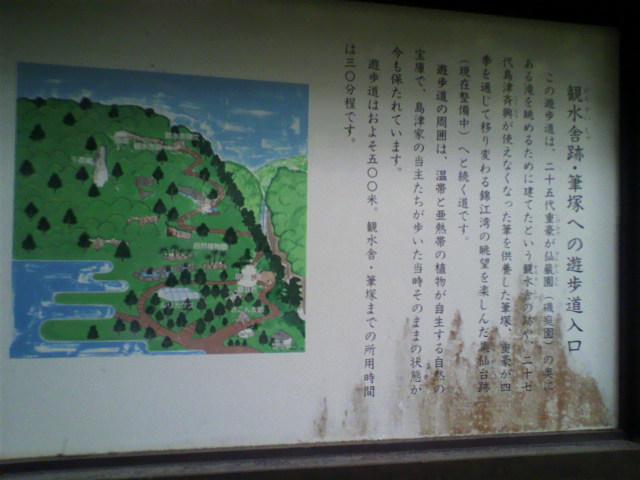 仙厳園 観水舎跡